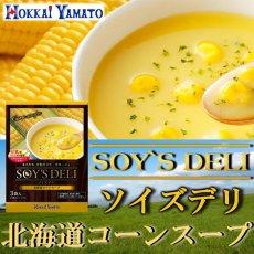 Photo1: ソイズデリ 豆乳で仕上げた北海道産コーンのポタージュスープ3袋入り (1)