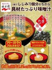 Photo4: 永谷園 フリーズドライ 味噌汁 一杯でしじみ70個分のちからみそ汁 9.4g x6個 (4)