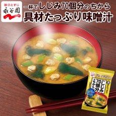 Photo1: 永谷園 フリーズドライ 味噌汁 一杯でしじみ70個分のちからみそ汁 9.4g x6個 (1)