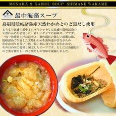 Photo3: インスタント 山陰プレミアム のど黒だし使用 最中海藻スープ 6個入 魚の屋 (3)