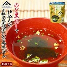 Photo1: インスタント 山陰プレミアム のど黒だしで仕込んだ島根県産天然茎わかめと海藻のスープ15食 魚の屋 (1)