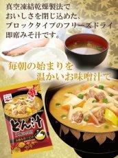 Photo2: 永谷園 フリーズドライ 味噌汁 5種の具材 とん汁 10.1g 即席味噌汁 インスタントみそ汁 (2)