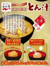 Photo3: 永谷園 フリーズドライ 味噌汁 5種の具材 とん汁 10.1g 即席味噌汁 インスタントみそ汁 (3)