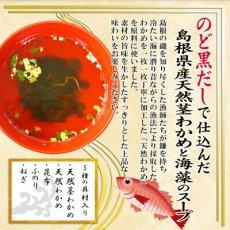 Photo3: インスタント 山陰プレミアム のど黒だしで仕込んだ島根県産天然茎わかめと海藻のスープ15食 魚の屋 (3)