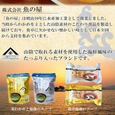 Photo2: インスタント 山陰プレミアム のど黒だし使用 最中海藻スープ 6個入 魚の屋 (2)