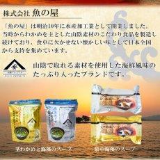Photo2: インスタント 山陰プレミアム のど黒だしで仕込んだ島根県産天然茎わかめと海藻のスープ15食 魚の屋 (2)