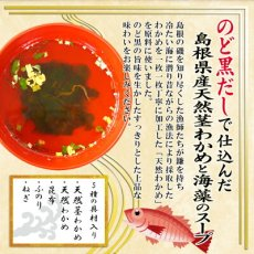 Photo3: 魚の屋山陰プレミアム天然くきわかめスープ2種類計60食セット のど黒 とび魚 (3)