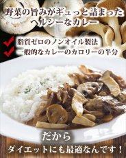 Photo2: レトルトカレー ノンオイルきのこカレー180g  脂質ゼロなのに旨みたっぷり!糖質ゼロ食品 インスタントカレー 即席カレー ダイエット (2)