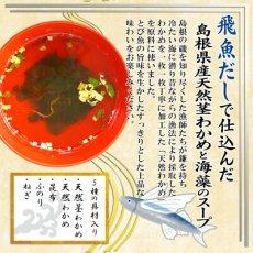 Photo4: 魚の屋山陰プレミアム天然くきわかめスープ2種類計60食セット のど黒 とび魚 (4)