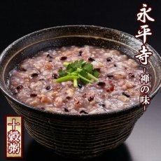 Photo1: おかゆ レトルト 永平寺 十穀粥 1人前 250g 米又 (1)
