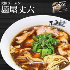 Photo1: ご当地有名店ラーメン 大阪 麺屋丈六 2食入 久保田麺業 生麺 (1)