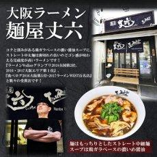Photo2: ご当地有名店ラーメン 大阪 麺屋丈六 2食入 久保田麺業 生麺 (2)