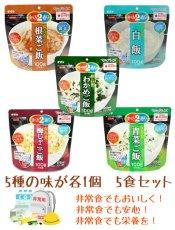 Photo5: サタケ マジックライス 長期保存 日本のごはん5種5食セット アレルギー対応 非常食 防災セット 備蓄用 保存食 防災グッズ (5)