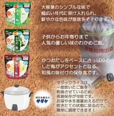 Photo3: サタケ マジックライス 長期保存 日本のごはん5種5食セット アレルギー対応 非常食 防災セット 備蓄用 保存食 防災グッズ (3)