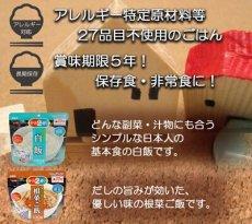 Photo2: サタケ マジックライス 長期保存 日本のごはん5種5食セット アレルギー対応 非常食 防災セット 備蓄用 保存食 防災グッズ (2)