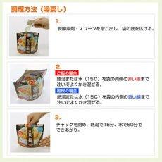Photo4: サタケ マジックライス 長期保存 日本のごはん5種5食セット アレルギー対応 非常食 防災セット 備蓄用 保存食 防災グッズ (4)