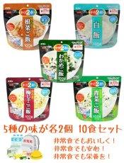 Photo5: サタケ マジックライス 長期保存 日本のごはん5種10食セット アレルギー対応 非常食 防災セット 備蓄用 保存食 防災グッズ (5)