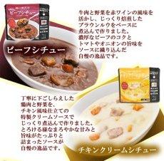 Photo6: 神戸開花亭 ソイズデリ 本格洋食と無添加スープ8種 詰め合わせセット インスタントスープ ポタージュ レトルト シチュー お試し 贈り物 ギフト (6)