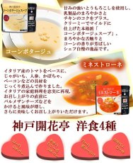 Photo7: 神戸開花亭 ソイズデリ 本格洋食と無添加スープ8種 詰め合わせセット インスタントスープ ポタージュ レトルト シチュー お試し 贈り物 ギフト (7)