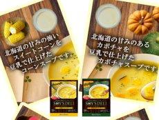 Photo3: 神戸開花亭 ソイズデリ 本格洋食と無添加スープ8種 詰め合わせセット インスタントスープ ポタージュ レトルト シチュー お試し 贈り物 ギフト (3)