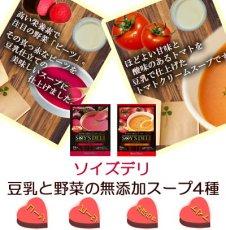 Photo4: 神戸開花亭 ソイズデリ 本格洋食と無添加スープ8種 詰め合わせセット インスタントスープ ポタージュ レトルト シチュー お試し 贈り物 ギフト (4)