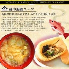 Photo4: 魚の屋 山陰プレミアム 最中海藻スープ 2種類計24食セット  のど黒 とび魚 御歳暮 御年賀 (4)