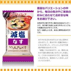 Photo2: アマノフーズ フリーズドライ味噌汁 減塩 いつものおみそ汁 なす 9g 塩分ひかえめ インスタント味噌汁 簡単調理 長期保存 保存食 (2)