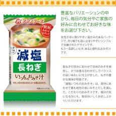 Photo2: アマノフーズ フリーズドライ味噌汁 減塩いつものおみそ汁 長ねぎ 8.5g 塩分ひかえめ インスタント味噌汁 簡単調理 長期保存 保存食 (2)