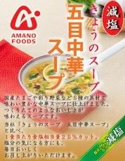 Photo2: フリーズドライ アマノフーズ  スープ 減塩きょうのスープ 五目中華スープ5食 塩分ひかえめ食品 インスタント 即席 ギフト プレゼント (2)