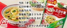Photo3: フリーズドライ アマノフーズ  スープ 減塩きょうのスープ 五目中華スープ5食 塩分ひかえめ食品 インスタント 即席 ギフト プレゼント (3)