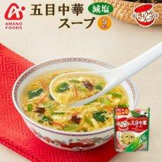 Photo1: フリーズドライ アマノフーズ  スープ 減塩きょうのスープ 五目中華スープ5食 塩分ひかえめ食品 インスタント 即席 ギフト プレゼント (1)