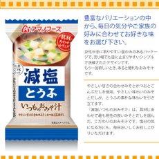 Photo2: アマノフーズ フリーズドライ味噌汁 減塩いつものおみそ汁 とうふ 10.3g 塩分ひかえめ インスタント味噌汁 簡単調理 長期保存 保存食 (2)