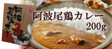 Photo4: 徳島特産レトルトカレー2種10食セット ご当地カレー お試しセット アソートセット レトルト食品 お土産 非常食 保存食 ギフト (4)
