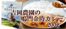Photo2: 徳島特産レトルトカレー2種10食セット ご当地カレー お試しセット アソートセット レトルト食品 お土産 非常食 保存食 ギフト (2)