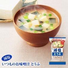 Photo1: アマノフーズ フリーズドライ味噌汁 減塩いつものおみそ汁 とうふ 10.3g 塩分ひかえめ インスタント味噌汁 簡単調理 長期保存 保存食 (1)
