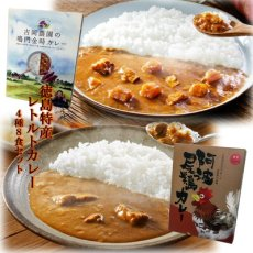 Photo1: 徳島特産レトルトカレー2種10食セット ご当地カレー お試しセット アソートセット レトルト食品 お土産 非常食 保存食 ギフト (1)