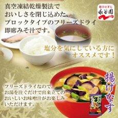 Photo2: 永谷園 フリーズドライ あさげ揚げなす お味噌汁 減塩 即席 インスタント (2)