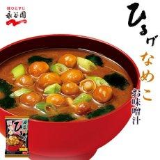 Photo1: 永谷園 フリーズドライ ひるげなめこ お味噌汁 減塩 即席 インスタント (1)