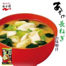 Photo1: 永谷園 フリーズドライ あさげ長ねぎ お味噌汁 減塩 即席 インスタント (1)