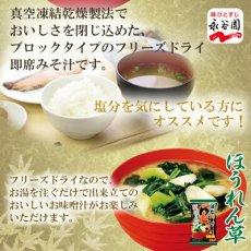 Photo2: 永谷園 フリーズドライ ゆうげほうれん草 お味噌汁 減塩 即席 インスタント (2)