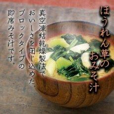 Photo2: 永谷園 フリーズドライ ゆうげ 味噌汁 ほうれん草 7.1g 白みそ仕立て 即席味噌汁 インスタントみそ汁 (2)