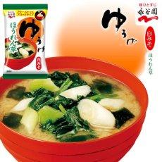 Photo1: 永谷園 フリーズドライ ゆうげ 味噌汁 ほうれん草 7.1g 白みそ仕立て 即席味噌汁 インスタントみそ汁 (1)