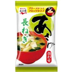 Photo4: 永谷園 フリーズドライ あさげ 味噌汁 長ねぎ 8g 合わせ味噌 即席味噌汁 インスタントみそ汁 (4)
