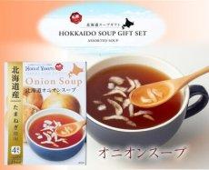 Photo2: 北海大和 8種の北海道スープギフトセット HS-30A 詰め合わせ インスタントスープ ポタージュ  レトルト お試し 贈り物 ギフト (2)