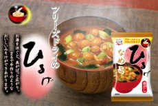 Photo3: 永谷園 フリーズドライ ひるげ 味噌汁 なめこ 7.9g 赤だし仕立て 即席味噌汁 インスタントみそ汁 (3)