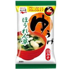 Photo4: 永谷園 フリーズドライ ゆうげ 味噌汁 ほうれん草 7.1g 白みそ仕立て 即席味噌汁 インスタントみそ汁 (4)
