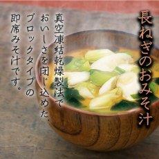 Photo2: 永谷園 フリーズドライ あさげ 味噌汁 長ねぎ 8g 合わせ味噌 即席味噌汁 インスタントみそ汁 (2)