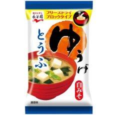 Photo4: 永谷園 フリーズドライ ゆうげ 味噌汁 とうふ 7.5g 白みそ仕立て 即席味噌汁 インスタントみそ汁 (4)