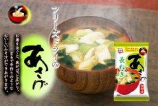 Photo3: 永谷園 フリーズドライ あさげ 味噌汁 長ねぎ 8g 合わせ味噌 即席味噌汁 インスタントみそ汁 (3)