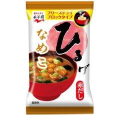 Photo4: 永谷園 フリーズドライ ひるげ 味噌汁 なめこ 7.9g 赤だし仕立て 即席味噌汁 インスタントみそ汁 (4)